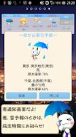 Screenshot of K天気予報(傘アラーム~今日、雨ふるの?~)