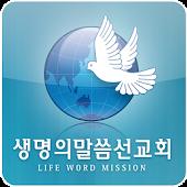 생명의말씀선교회
