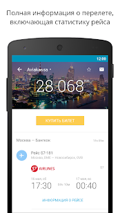 Aviasales — авиабилеты дешево - screenshot thumbnail