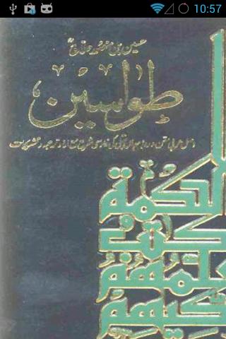 Tawasin by Mansoor Al Hallaj
