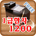 FREE 1급 한자 암기장 1200 logo
