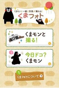 くまモンと一緒に写真が撮れるARアプリ「くまフォト」- screenshot thumbnail