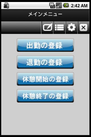 勤怠管理アプリ- screenshot