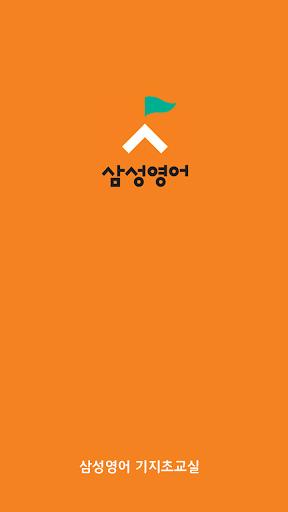 삼성영어기지초교실 재밌는수학 기지초등학교 송악축협3층