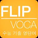FlipVoca(플립보카) - 수능 기출 어휘 icon