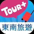 東南旅遊+ 機票, 訂房, 交通票券一指搞定 icon