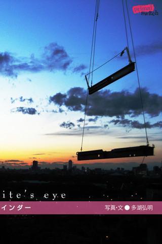 鳶(とび)目線~天空のファインダー~- screenshot