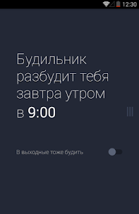 Будильник 9:00- screenshot thumbnail