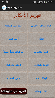 أحكام رواية قالون - screenshot