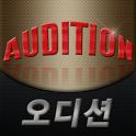 오디션 icon
