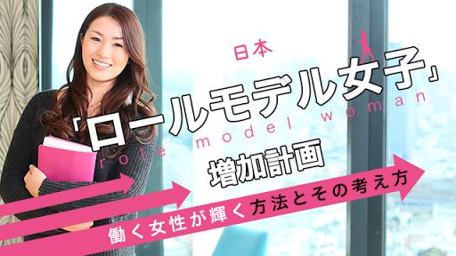 日本「ロールモデル女子」増加計画