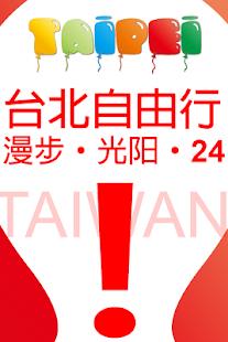 台北自由行-漫步 光阳 24