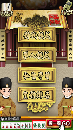 成語皇朝2