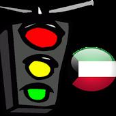 مرور الكويت Kuwait traffic