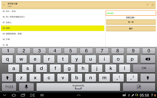 【免費教育App】QuickTeacher闪电英语-英语版-APP點子