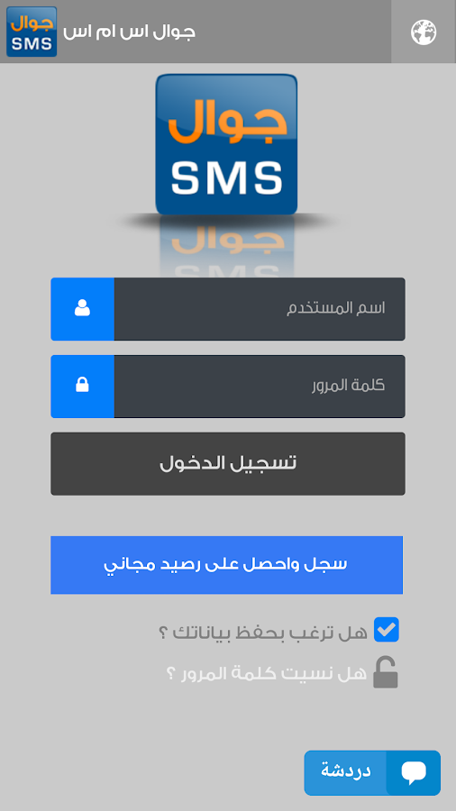 ‫جوال SMS‬‎- screenshot
