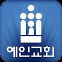 예인교회 logo