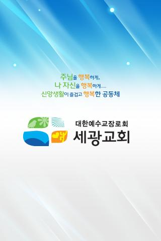 우리세광교회- screenshot