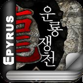 [무협]운룡쟁천(전9권,완)-에피루스 베스트소설