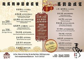 Marco Polo Restaurant Chinese New Year Promotion