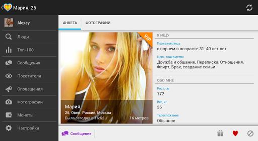 www dating ru знакомства