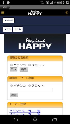 玩娛樂App プレイランドハッピー免費 APP試玩
