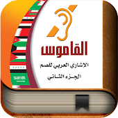 Arab Sign Language Dictionary2
