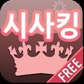 시사킹 - 도전 상식왕 icon