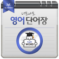App 너도나도 영어단어장 apk for kindle fire