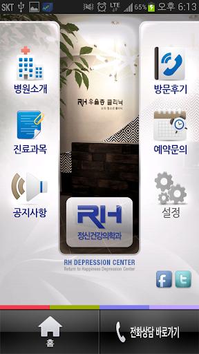 RH정신건강의학과