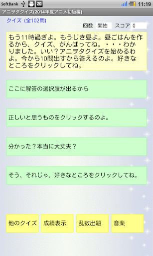 アニヲタクイズ 2014年夏アニメ初級編