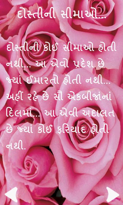 Gujarati Shayari - Android Apps on Google Play