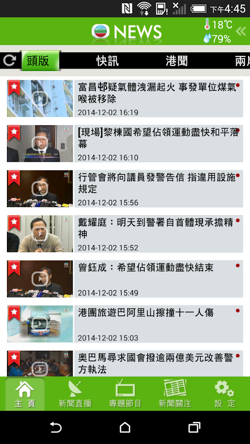 無綫新聞- screenshot