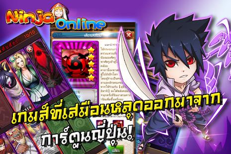 Ninja Online: การ์ตูน นารูโตะ - screenshot thumbnail