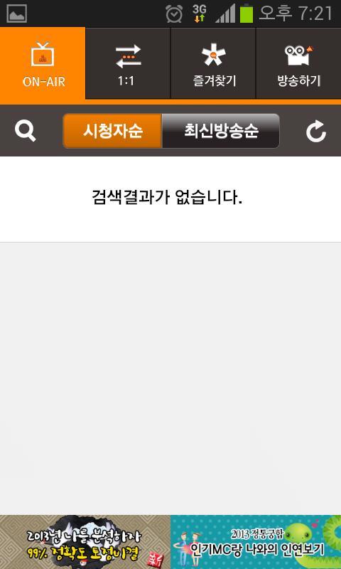 라이브스타- screenshot