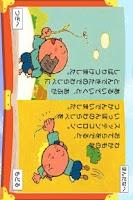 Screenshot of けいたいえほんライブラリー2