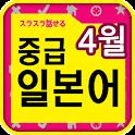 EBS FM 중급일본어(2013.4월호) icon