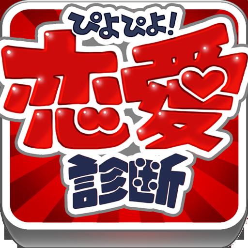 ぴよぴよ!恋愛診断 娛樂 App LOGO-APP開箱王
