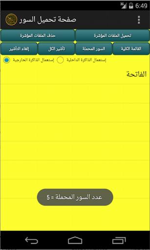 【免費教育App】القرآن الكريم محمد المحيسني-APP點子