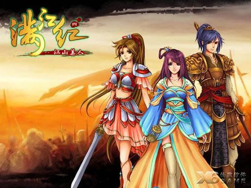 滿江紅-江山美人(五百萬華人玩家期待的經典RPG遊戲)