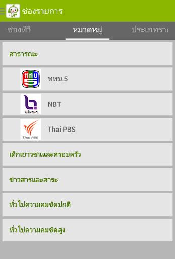 ThaiDigitalTV