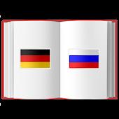 Немецкий? OK!