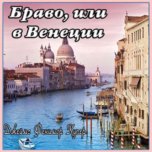Браво, или в Венеции Д. Купер LOGO-APP點子
