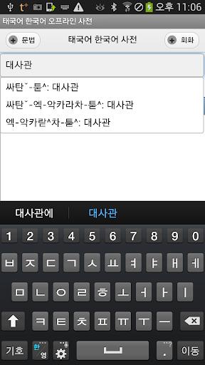 태국어 한국어 오프라인 사전