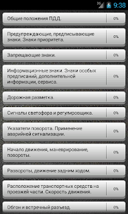 Экзамен ПДД 2015 ABCD Россия - screenshot thumbnail