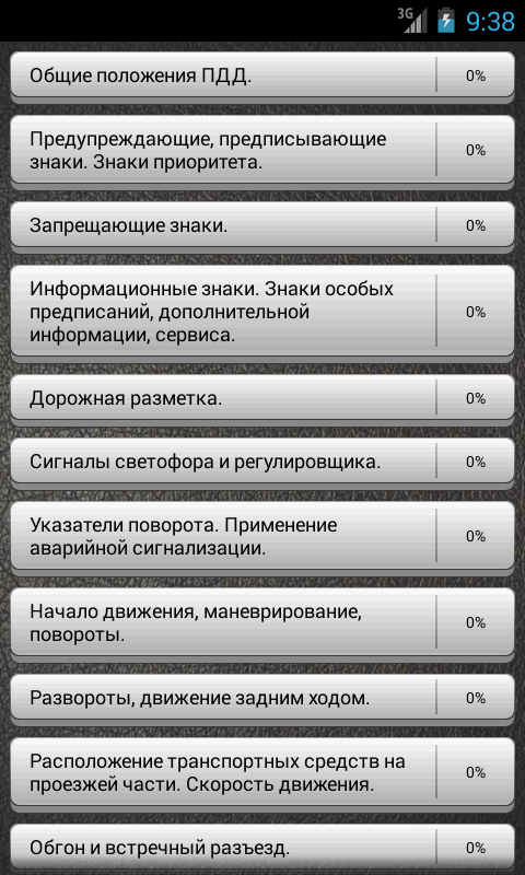 Экзамен ПДД 2015 ABCD Россия - screenshot