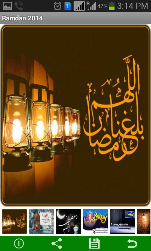 صور واذكار ومسجات رمضان 2015- screenshot