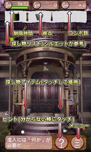 【免費冒險App】百目鬼探偵事務所1-APP點子