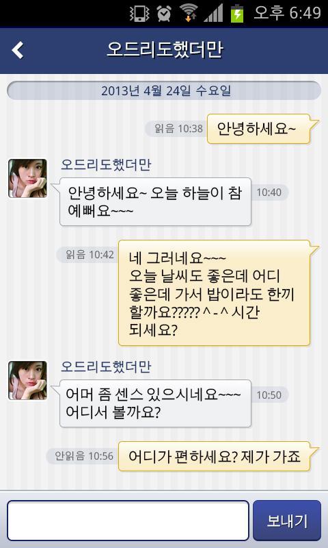 유아이스타 youistar/소개팅미팅너랑나랑1km멜론 - screenshot