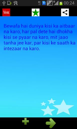 Dil ka Dard Sad Shayari